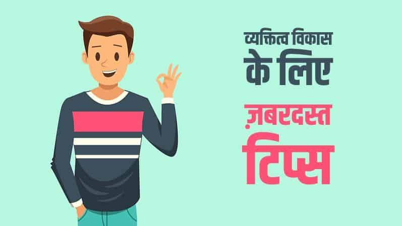 10 Ways to Improve Your Personality in Hindi