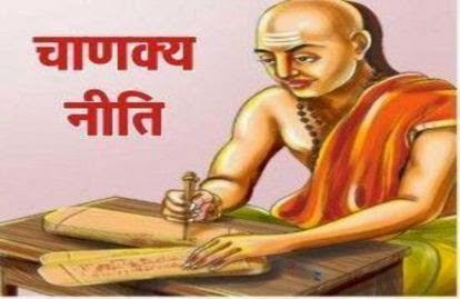 Inspirational Chanakya Neeti in Hindi