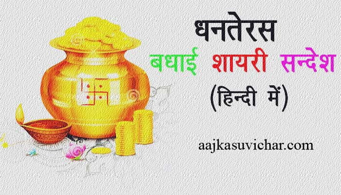Happy Dhanteras Wishes in Hindi