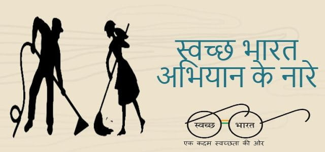 Swachh Bharat Abhiyan Slogans in Hindi