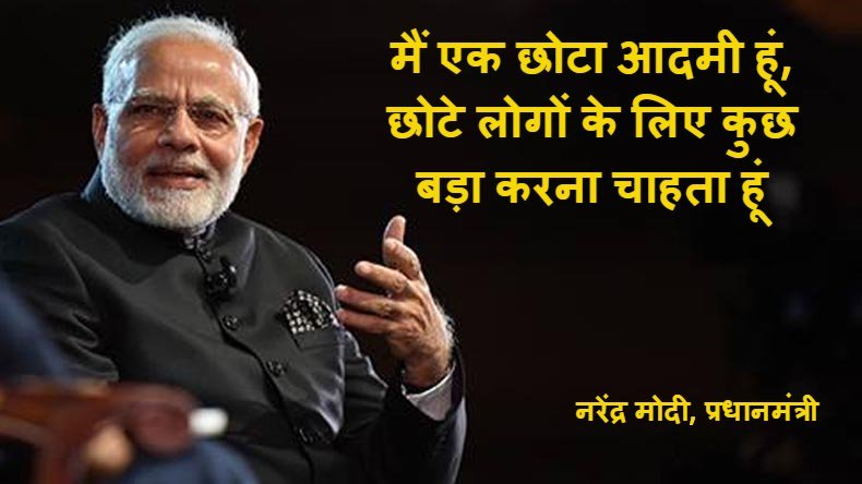 Narendra Modi Powerful Quotes In Hindi