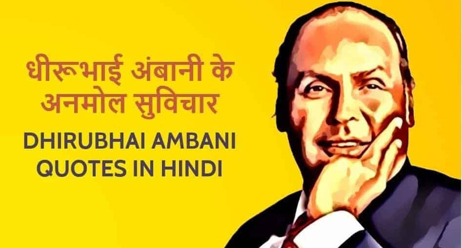 Dhirubhai Ambani Quotes in Hindi